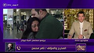 مساء dmc - تامر محسن مؤلف ومخرج مسلسل