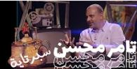المخرج تامر محسن في لقاء مع سبرتاية